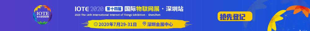 定档!IOTE 2020国际物联网展将于7月29